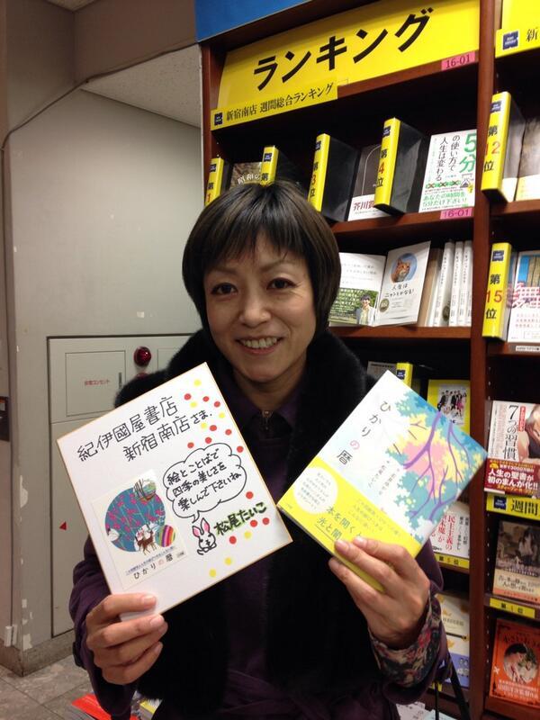 先ほど松尾たいこさんがご来店!素敵な色紙をいただきました♪石井ゆかりさん著で松尾さんがイラストを描かれた『ひかりの暦』ワクワク棚に置いています! http://t.co/tXuT3tq70Q