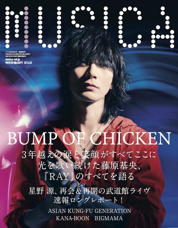 【MUSICA3月号】2月15日発売のMUSICAは表紙巻頭BUMP OF CHICKEN! アルバム『RAY』について大いに語ります。その他、星野源武道館レポート/アジカン後藤&喜多インタヴュー/BIGMAMAなど。表紙はこちら!→ http://t.co/KkYYdzip3X