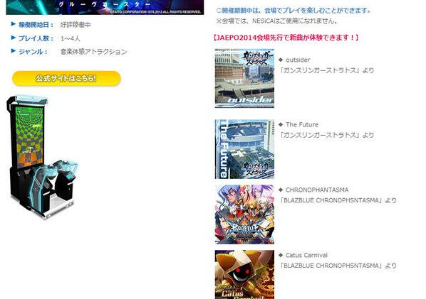 ガンスリンガーストラトス×グルーヴコースターのコラボは  埼玉と梅田の2曲が入るぞ!!! http://t.co/b0by7eo3m2
