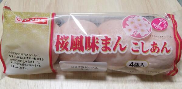 ヤマザキが春のパン祭りで早速本気出してきた件 QT @clarakeene: やっちまった感。 http://t.co/UMFdA6NgsT