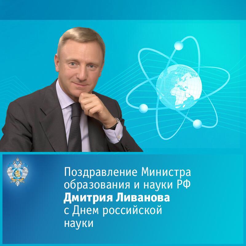 Одноклассники, открытка с днем образования и науки