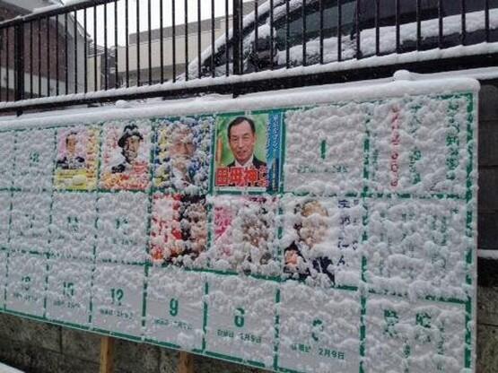 これはスゲー RT @aoumigamekun: 【拡散】東京の皆さんにお願いです! 明日の朝はお近くの選挙ポスターの雪払いをお願いします! これは効果ありますよ! お掃除の例↓↓ #田母神としお #田母神としお http://t.co/z2uPelABNJ