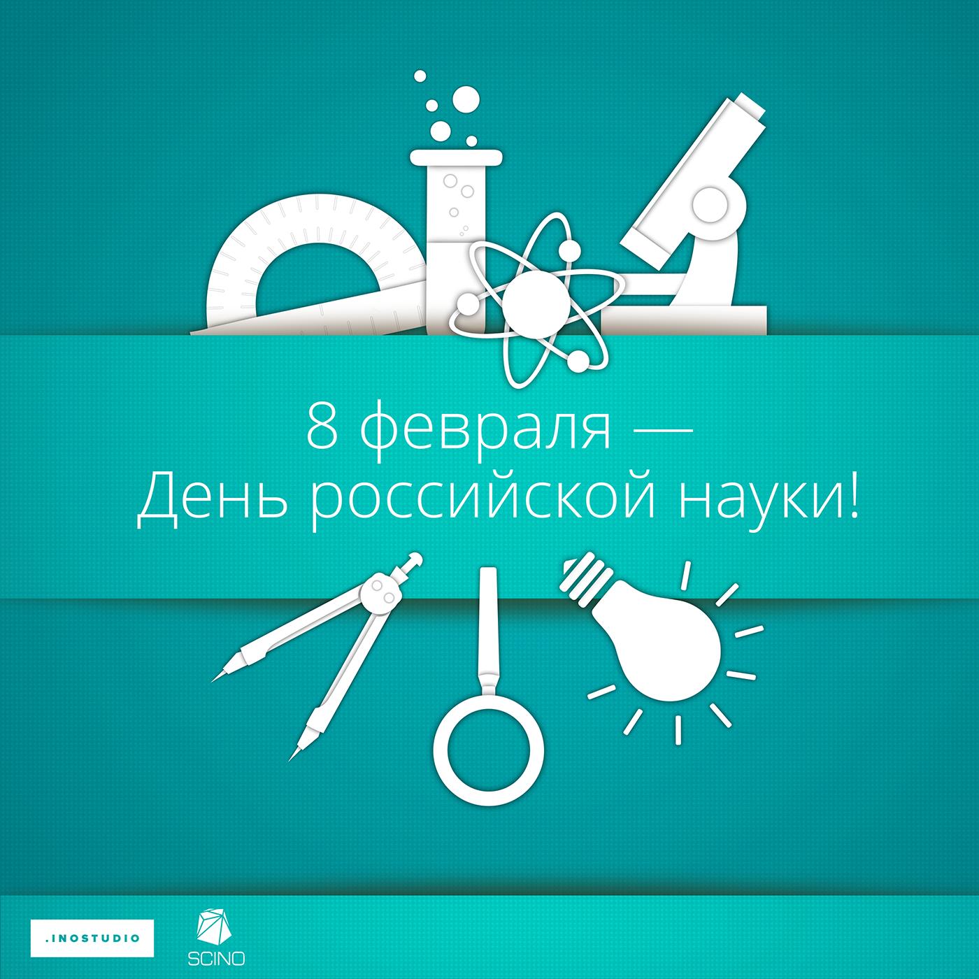 день науки в россии поделитесь