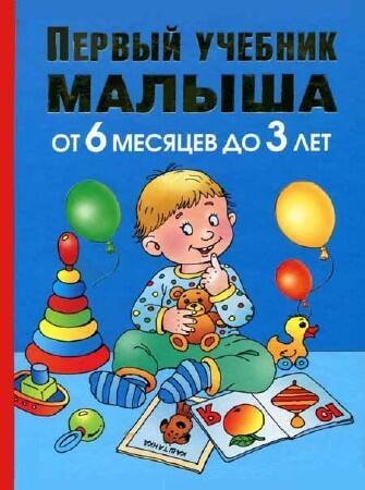первый учебник малыша от 6 месяцев до 3 лет