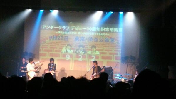 アンダーグラフ デビュー10周年記念感謝祭~僕らは変わらずに、変わり続ける旅をする2014~ 9/22(月)渋谷公会堂ワンマンライブ開催決定! 「ツバサ」のCDを持って渋公へ!! http://t.co/UFgGwk31DK