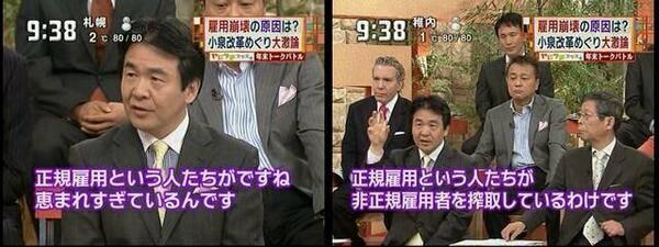 正規雇用が恵まれすぎていて非正規雇用を搾取している?竹中さん、何言ってるんだ?RT @kijitora0510: ここまで酷い、竹中平蔵氏のすり替え論法。許せない! http://t.co/Nx6TcYisYn