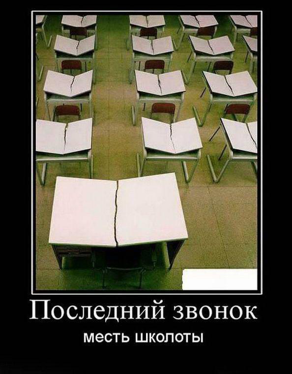 экзамен это демотиваторы