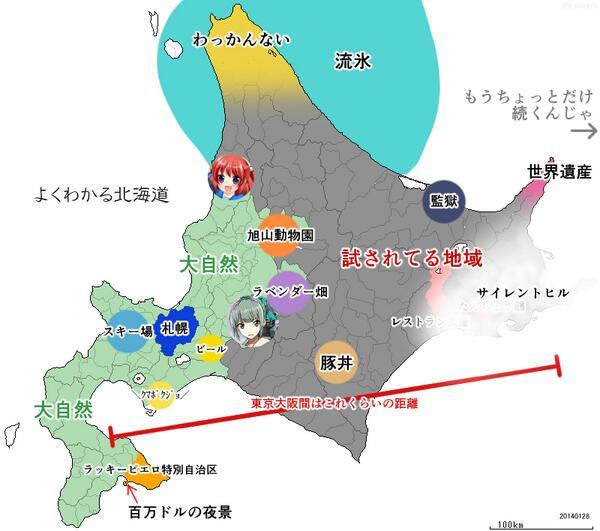 よくわかる北海道、加筆修正版 pic.twitter.com/dRLujku3XK