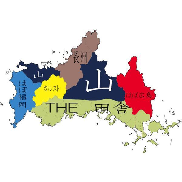 よくわかる山口県。自分的にはこう。 pic.twitter.com/HLwH40soNE
