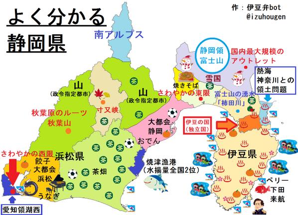 「よく分かる静岡県」作りました! pic.twitter.com/VrRy4hGj9S