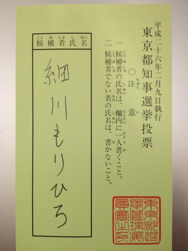 都知事選挙2月9日が投票日、何があるか分からない。期日前投票が便利。 http://t.co/qsfdUP7c5M  #細川護熙 #原発に頼らない都市東京 #touhyou