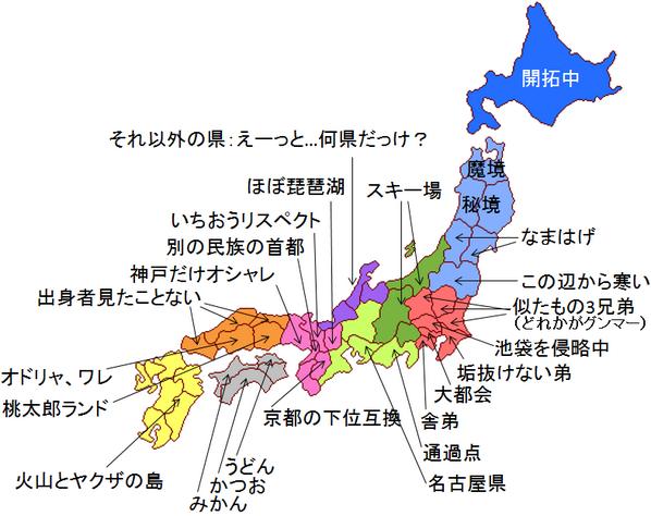 東京人から見た日本地図をまとめました。 pic.twitter.com/RxCsG9CzmI