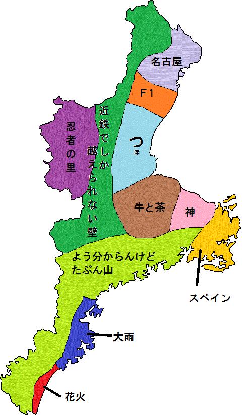 よくわかる三重県 pic.twitter.com/MpF1a9ur5X