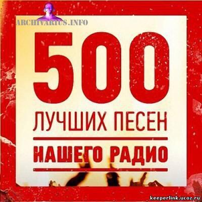 500 лучших песен нашего радио онлайн