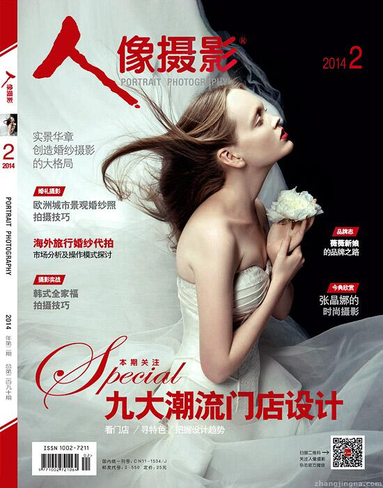 Twitter / zemotion: Cover and feature in Chinese ...