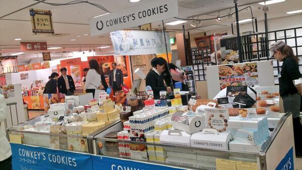 こんにちは(^o^) 本日29日~2月5日まで 新宿小田急百貨店 《冬の北海道物産展》に コーキーズクッキーが出展しております(^^)!! しっとりやわらかい生クッキーをご用意しております(^_^) ぜひぜひお立ち寄り下さいませ☆ http://t.co/u3sHWLKaSd