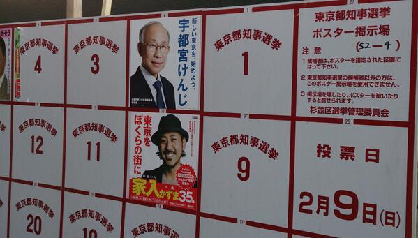 田母神候補の選挙ポスターが、破られて(剥がされて)いました。。杉並区52-4のポスター掲示場です(4番)。さすがに、これは酷いと思うので、関係者のみなさん、貼り直してあげてください。 http://t.co/ALcqqSdjvc