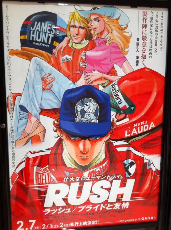 どうもありがとうございます。皆様も映画館へ行ったらぜひ見てください。 RT @Eins_Licht51: RUSHのポスターのカペタの作者ver. 格好良すぎ! http://t.co/q5vCCEmhHg