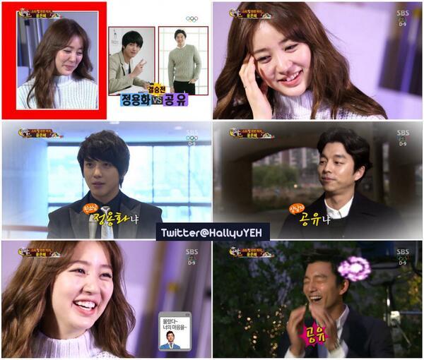 Yoon eun hye dan gong yoo dating