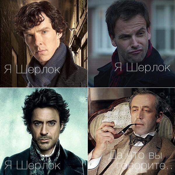 Прикольные картинки шерлок холмс, открытки папе открытки