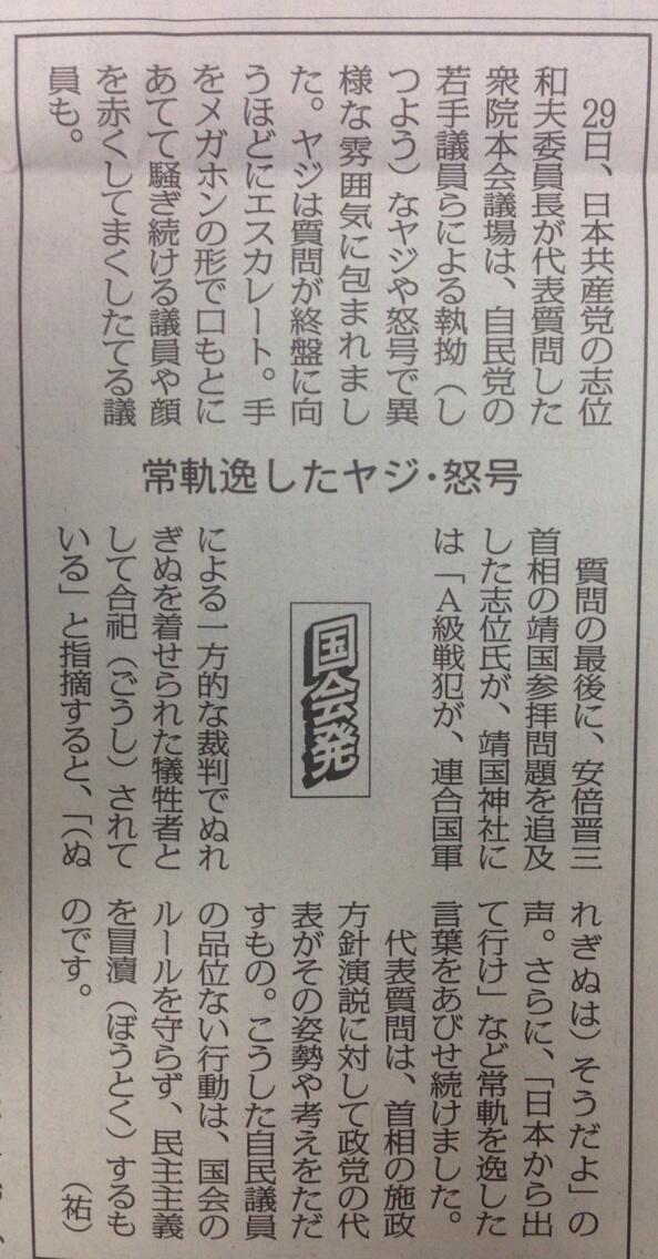 自民党若手議員、顔を真っ赤にして「日本から出ていけ」と志位委員長にヤジ