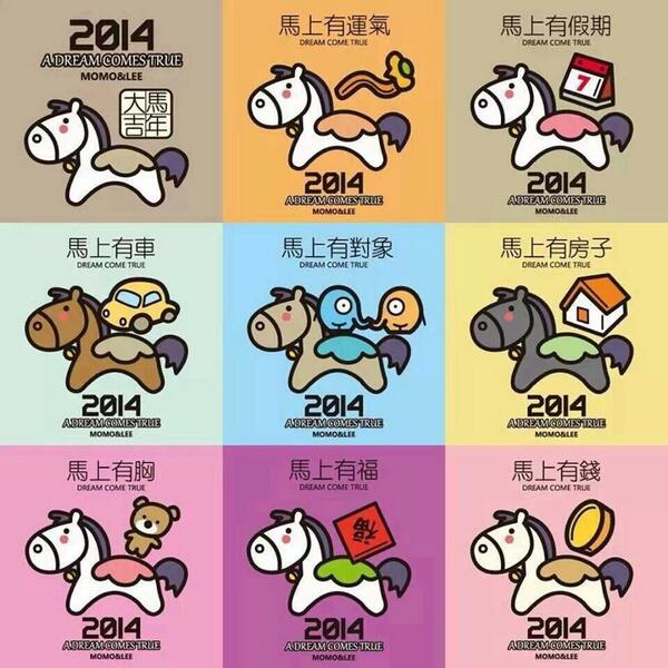 Happy Year of Horse!!!! http://t.co/Y8woEuOXXc