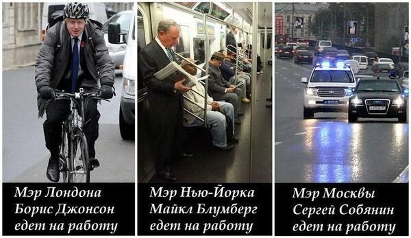 """@belovanada: В чем разница? Три мэра едут на работу http://t.co/sR4eEH6nqh"" Сергей Семенович далеко живет ;)"