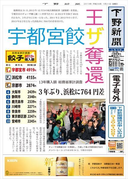 【電子号外】 宇都宮ギョーザ、3年ぶり日本一 2013年購入額 http://t.co/qoeiasZXSS http://t.co/1X7zGc4ZEO