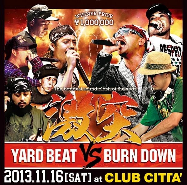 2月26日!!発売決定!!  【激突 -2013-】  YARD BEAT vs BURN DOWN  待望のライブ音源!!  CD2枚組完全収録!!  #激突  #YARDBEAT http://t.co/pbTcl9Tvcf