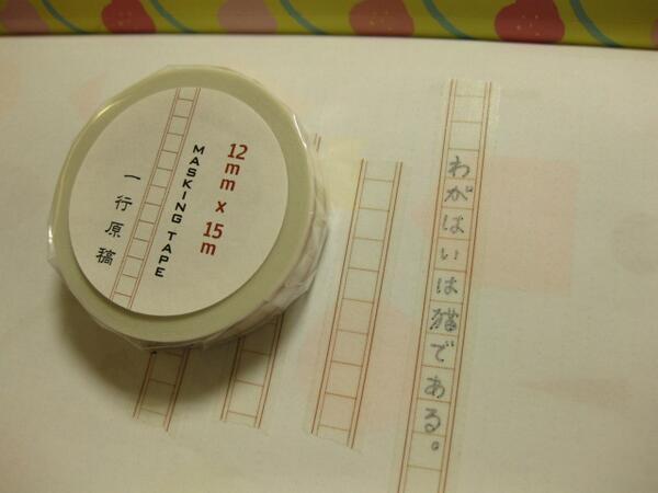 【雑貨のお知らせ】新商品のマスキングテープ「一行原稿」が入荷しました!ちょっと懐かしい、原稿用紙デザインのマステです。お手紙やカードにひとこと添える時など、ぜひお使いください(#^.^#)(まっつん) pic.twitter.com/F3dIrbgBF7