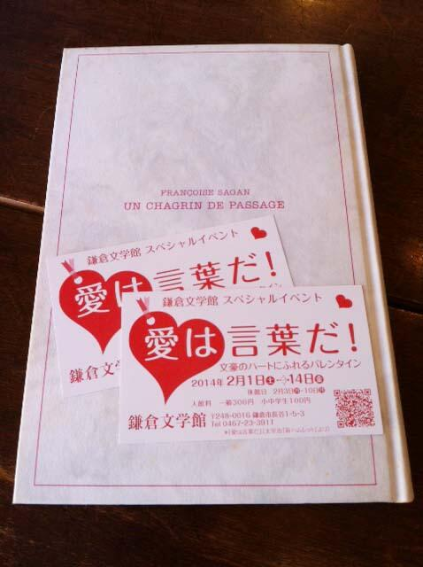 おはようございます♬  今日から2月ですね。  鎌倉文学館では可愛らしい愛のイベント「愛は言葉だ!」が  開催されるようです。  特に「文豪の愛の言葉おみくじ」がすごく楽しそうです。 http://t.co/rXAuTWiN9W http://t.co/jMEhrvZycp
