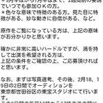 Image for the Tweet beginning: 実写版『進撃の巨人』エキストラ募集の条件ワロタwwwww