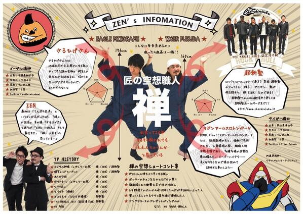 4月23日(水曜日) 禅(ZEN)が単独ライブをやりますよ!  その日だけは、スケジュールを空けてください!ヨロシクお願いします。  チケットのお求め、詳細は近々発表いたします!  禅(ZEN)とは何者か、コレを見れば分かります! http://t.co/k0RTKHSQn0