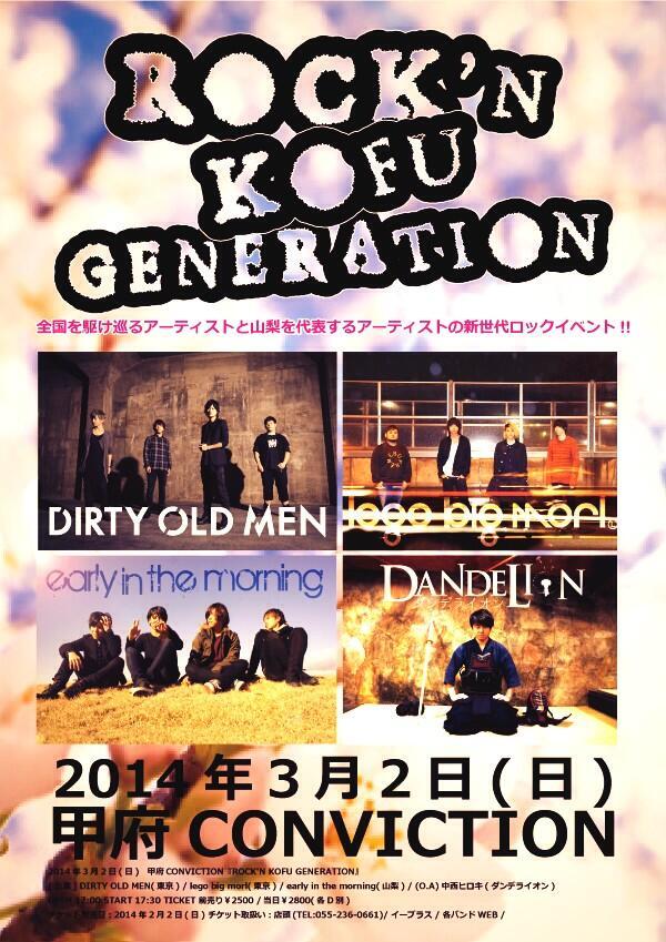 激RT求‼︎ ハニ Presents 【ROCK'N KOFU GENERATION DIRTY OLD MEN/lego big morl/early in the morning / (O.A) 中西ヒロキ(ダンデライオン) / http://t.co/L21Gy3TYCH
