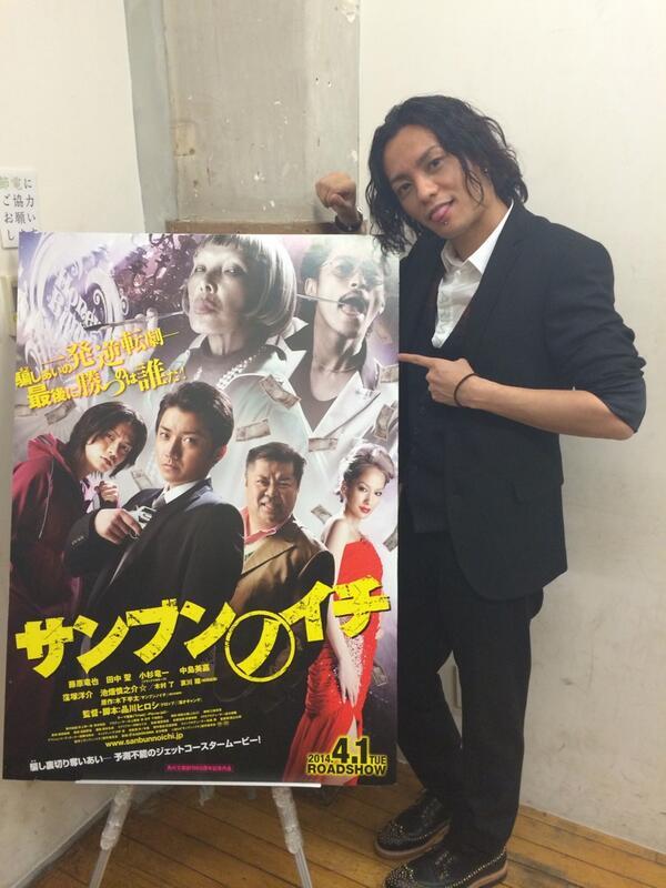 コジやー! サンブンノイチ、ガンガン盛り上がってきたぜ! RT @bunnoichi_movie: 本日は田中聖さん雑誌取材日でしたー 発売をお楽しみに! http://t.co/lz6YJ4CLi9