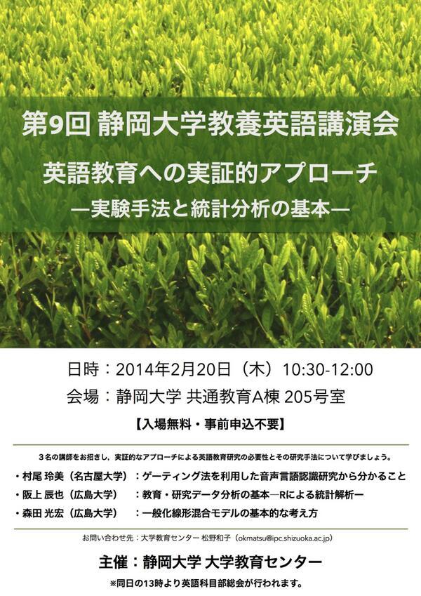 【広報】平日の午前中ながら,2/20(木)に,第9回 静岡大学教養英語講演会にてお座敷やります。 http://t.co/us4fV8zM9G