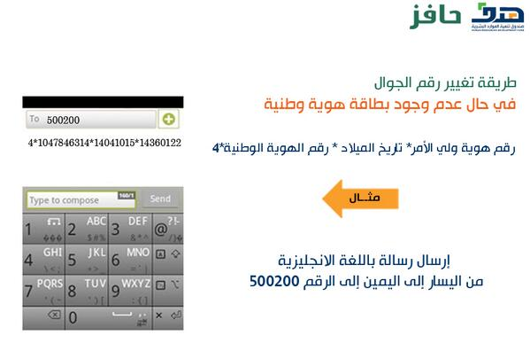 خدمة العملاء هدف V Twitter طريقة تغيير رقم الجوال في حال عدم وجود هوية وطنية حافز حافز صعوبة الحصول على عمل السعودية Ksa غرد بصورة Http T Co 36pwqkwgex
