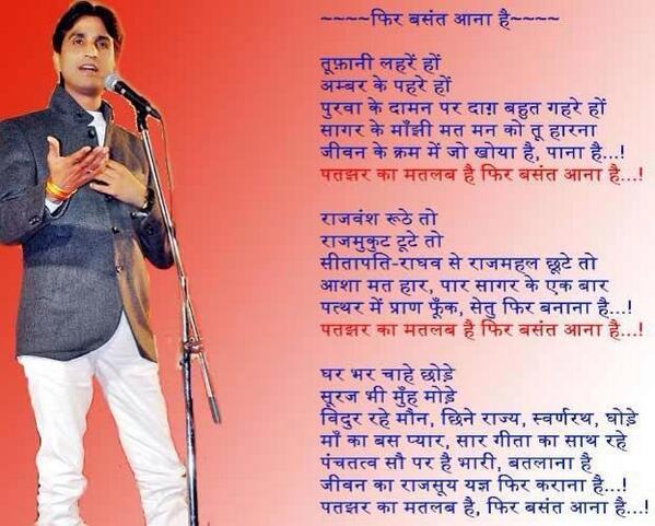 dr kumar vishwas poetry lyrics