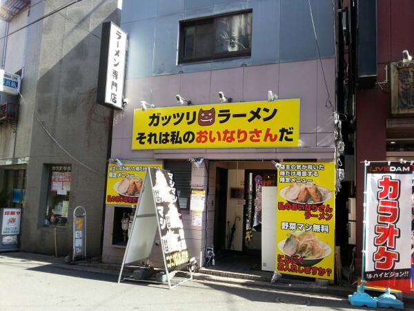【悲報】日吉に変なラーメン屋ができる pic.twitter.com/dINyqDRzuQ