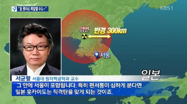 【韓国ニュース】 北朝鮮のヨンビョン原子炉が老朽化し、爆発する可能性があるという警告がありました。最悪の場合、爆発の威力はチェルノブイリの10倍でソウルも襲われる可能性があるとの分析です。  「偏西風が強い場合、北海道にも直撃する」 http://t.co/28hywwvedM