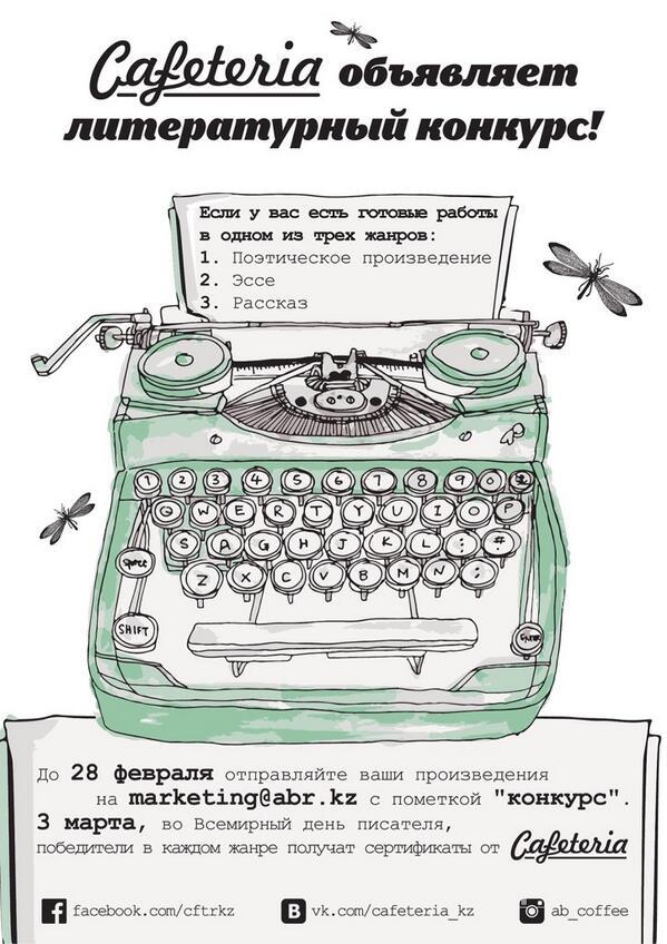 У вас есть интересные эссе и рассказы или вы сочиняете стихи? Примите участие в литературном конкурсе от Cafeteria! http://t.co/nvHEgQjZ7J
