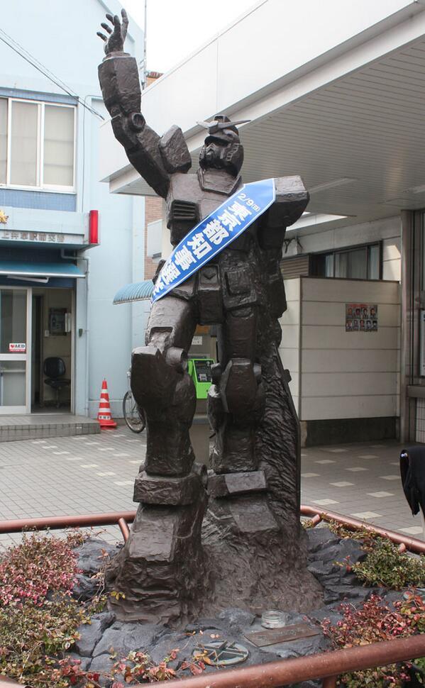 サンライズがある 上井草駅前の ガンダム像が、都知事選挙のたすきを付けてた〜  http://t.co/h9MDcE3vv4