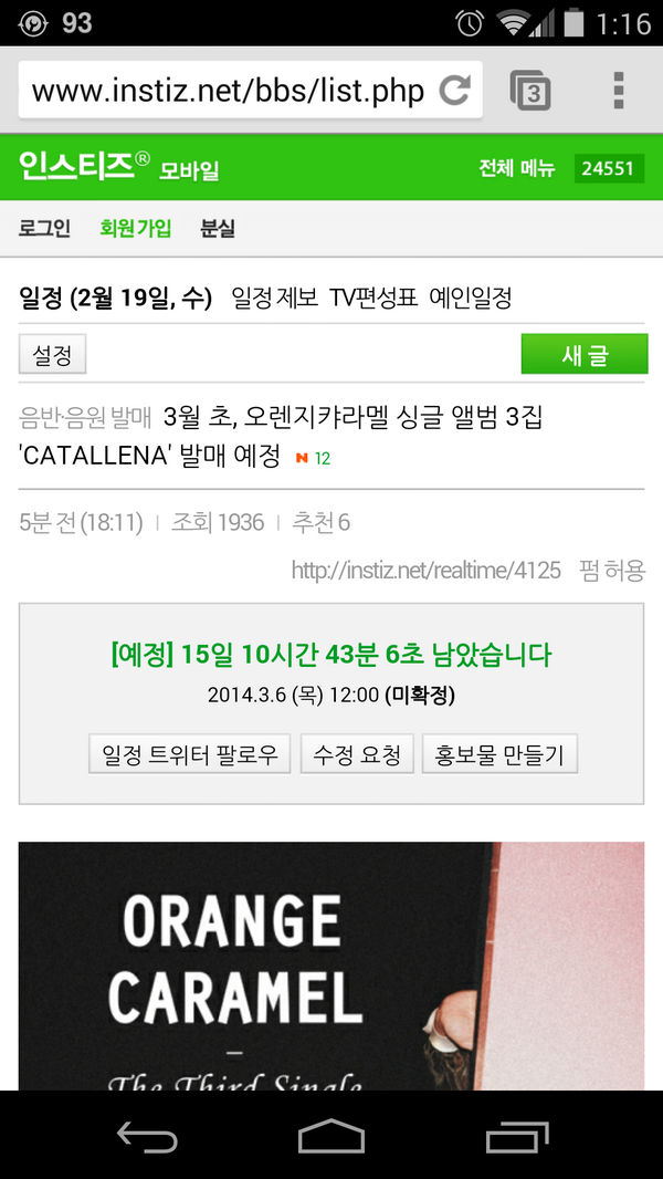 "[News] 140204 Orange Caramel comeback thread. Release date 12th March. Title song ""Catallena"" - Page 2 Bg04-ksCcAACHfF"