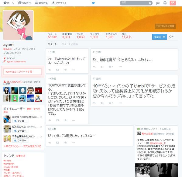 TwitterのUIこんだけ変わって驚いちゃった http://t.co/9bvVyYjwM4