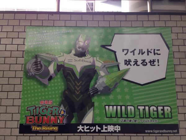 博多駅のタイガーポスターその2。