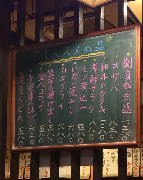 女将によると、この黒板を見た若者が「アルファさばくださいー」とオーダーしたそうだ。新しいな、その鯖……