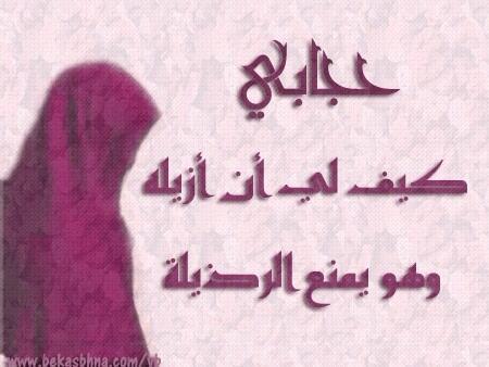 ايه ده هو الحجاب هو اللي بيمنعني من الرذيلة؟ انا كنت فاكرة ان ضميري و خوفي من ربنا هو اللي بيمنعني بس طلعت غلطانة :( http://t.co/0ZQxmrUJ4a