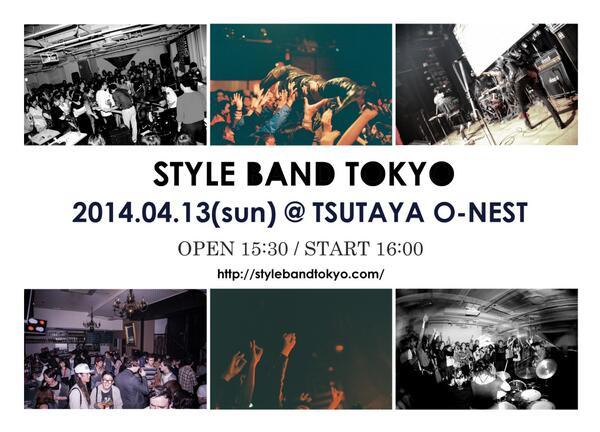4/13(日)STYLE BAND TOKYOのラインナップ9組を発表しましたが、まだ追加アーティストを予定しています。今回はO-NESTの2フロアを使ったお祭りを行います。チケットは各プレイガイドにて2/22(土)発売開始! http://t.co/O6dt52TPNZ