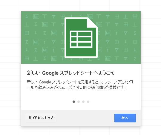 ほんとだ! RT @heureka: @futomi 新しいGoogleスプレッドシートと言うものはCanvasになっていましたよ。 http://t.co/JD5pEqrA3w