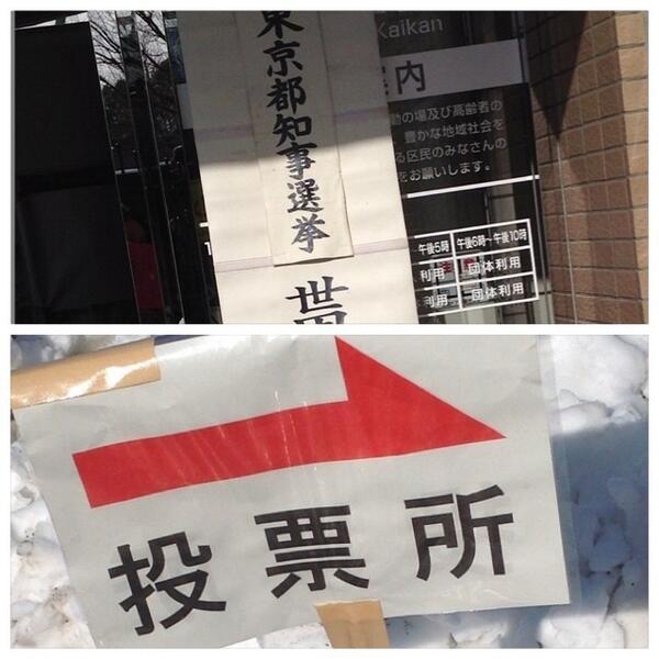 投票行ってきました!雪が残る中沢山の人が!投票率結構高いんじゃない?「わっ、選挙の紙忘れた!」でも面倒な手続きもなく、住所、名前、生年月日で投票用紙が出て、簡単でした。「いい東京に、いい日本になりますように」祈りを込めて投票しました。 http://t.co/18bss5snDM